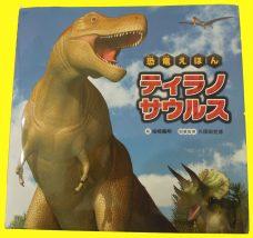 東京デザイン専門学校 夜間社会人ティラノサウルス