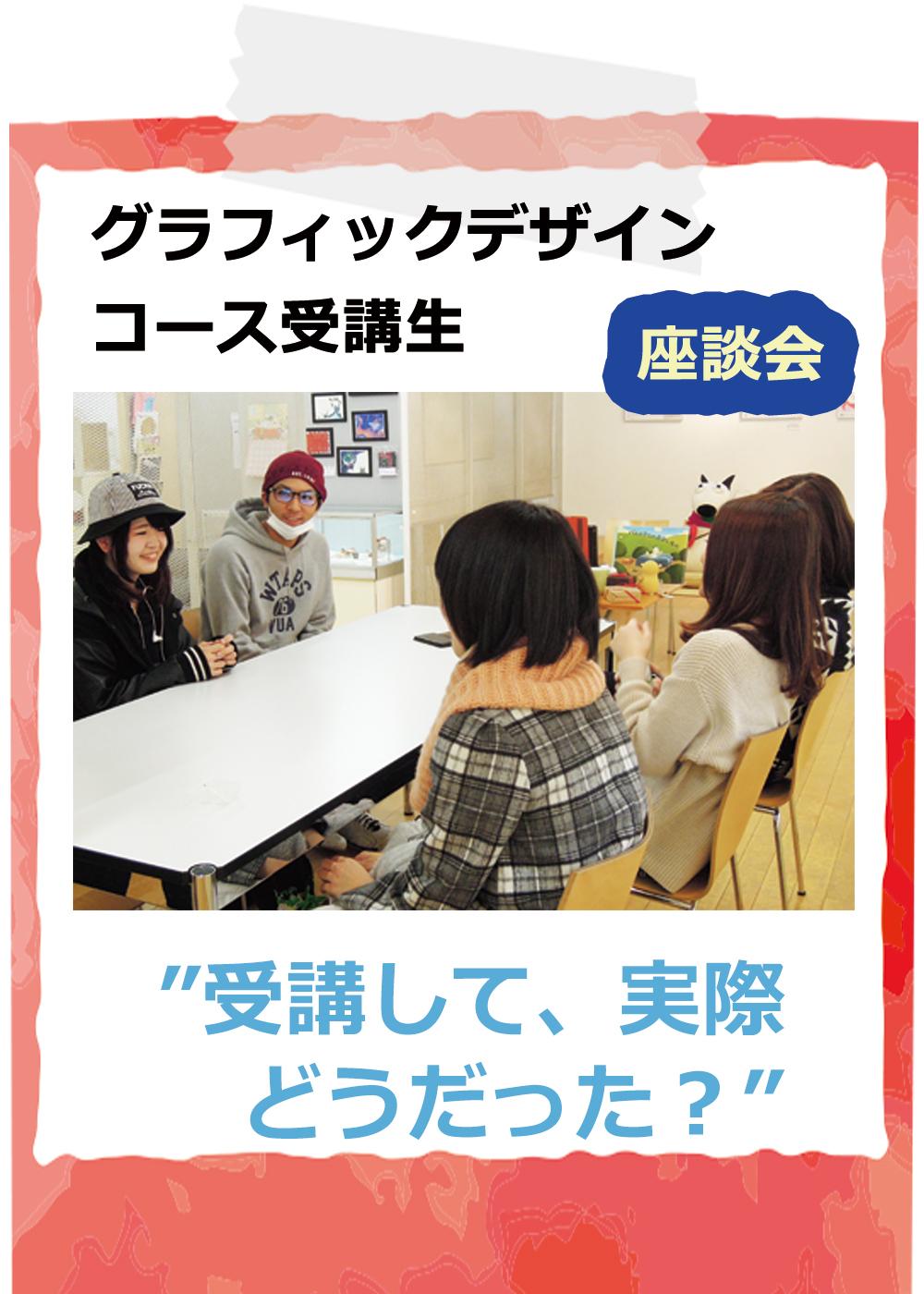 東京デザイン専門学校 夜間社会人 座談会 グラフィック