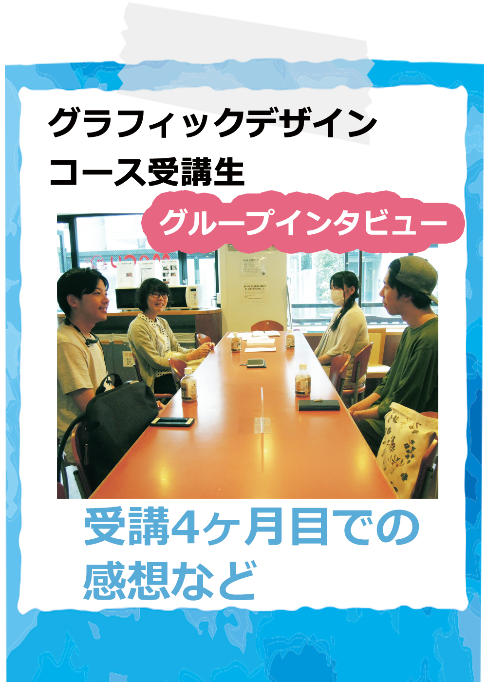 東京デザイン専門学校 夜間社会人 グラフィック グループインタビュー